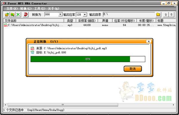 ogg格式转换器下载_mp3转ogg格式转换器下载v1.14绿色免费版 - 多多软件站