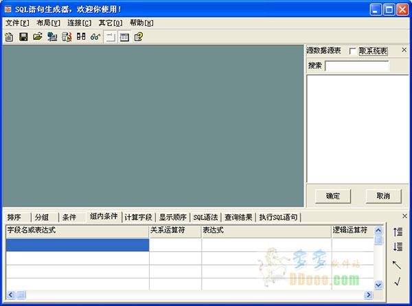SQL语句自动生成器 v2.0绿色免费版