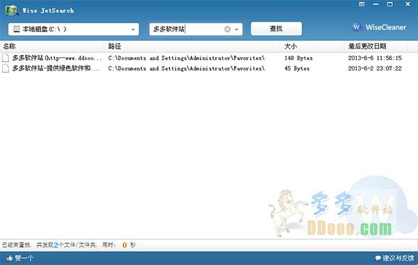 文件搜索工具(wise jetsearch) v2.26绿色中文版