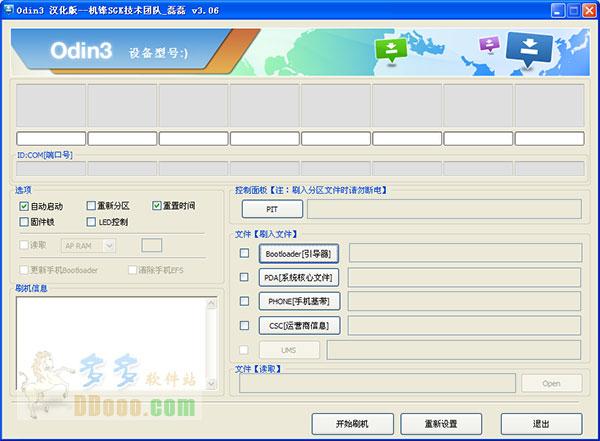 三星i9300水货刷机_三星i9300刷机教程|三星i9300刷机工具下载中文版 - 多多软件站