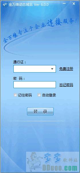 金万维动态域名解析 v6.2.5安装版