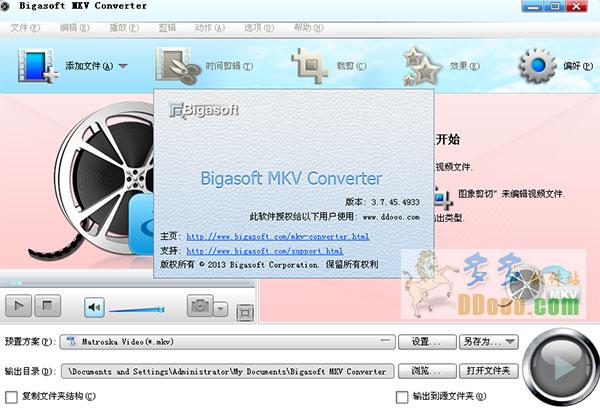 剪切音乐软件下载_MKV转换器Bigasoft MKV Converter v3.7.50.5067特别版 下载 - 多多软件站