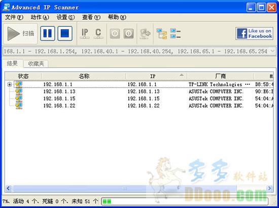 Advanced IP Scanner(IP扫描器) v2.4.2526中文绿色版