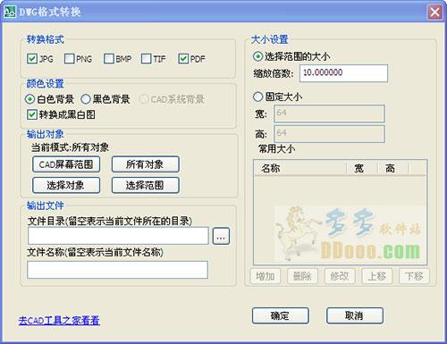 CAD图纸转换工具(dwg格式转换器) v1.0.0免费版