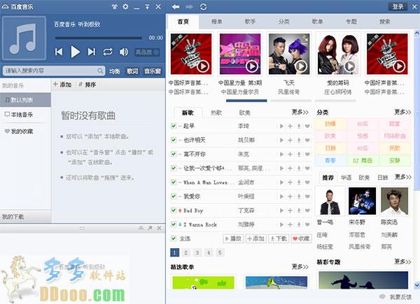 百度音乐去广告版 v10.0.3绿色免费版
