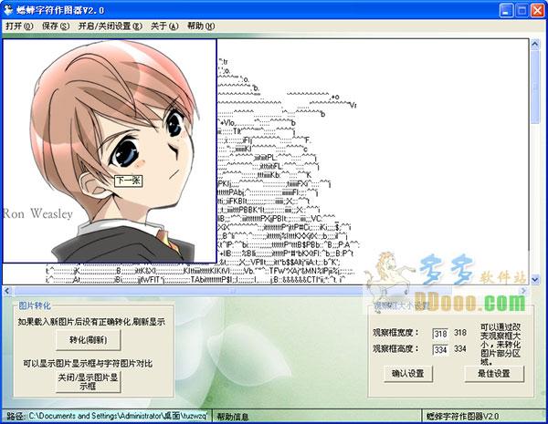 图片转文字器(图片转换成文字软件) v2.0绿色免费版