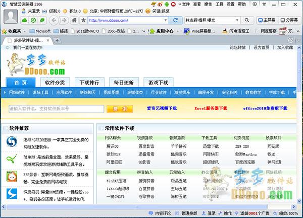 智慧云浏览器 V3.0官方最新版