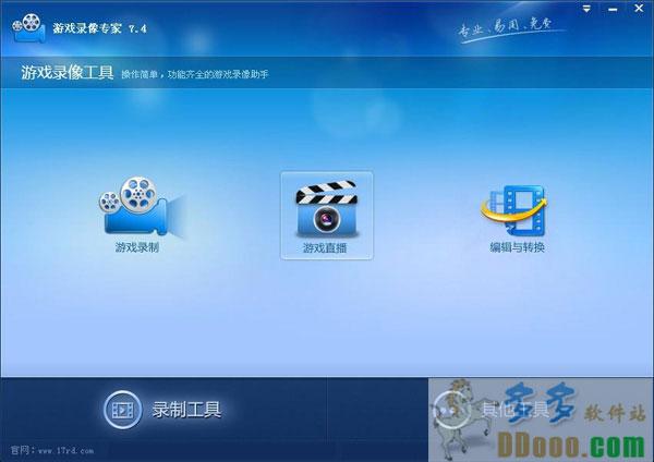游戏录像专家 v8.6官方完全免费版