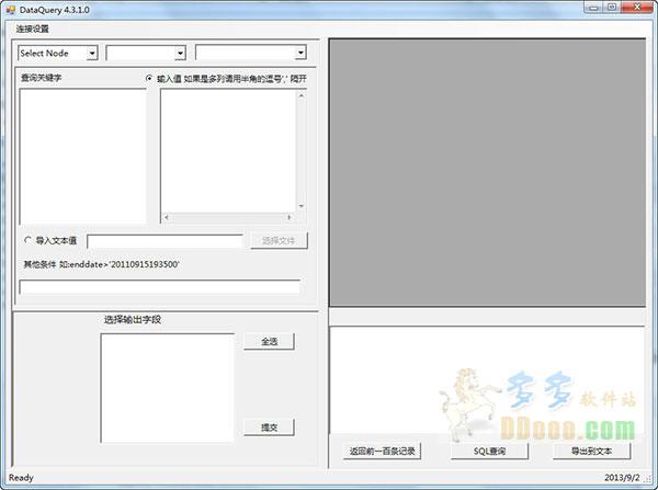 db2数据库查询工具 v4.3.1.0绿色版