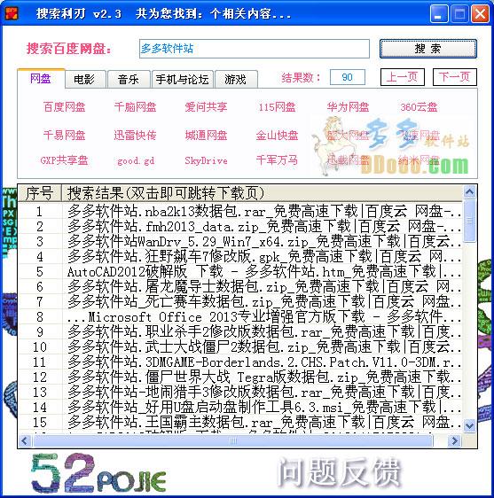 搜索利刃终极版 v3.7绿色免费版