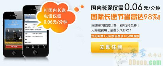 云呼免费网络电话 v3.2.0官方pc版