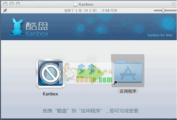 酷盘mac版 V2.1.2官方最新版