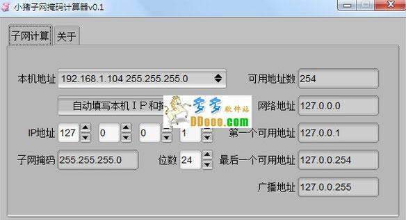 小猪子网掩码计算器 v0.2绿色版