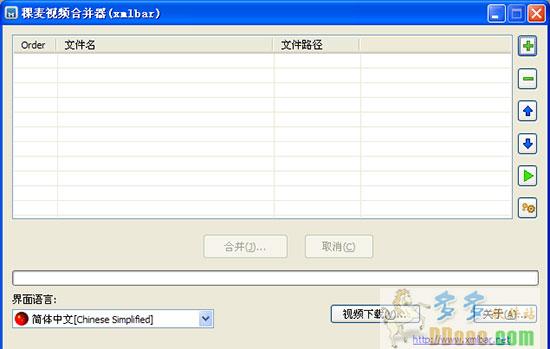 稞麦视频合并器(视频合并软件) v2.1免费版
