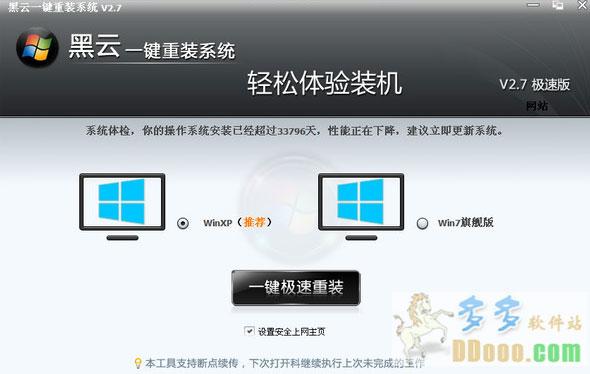 黑云一键重装系统软件V2.0绿色版(1)