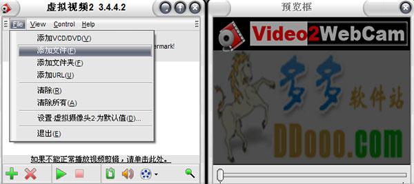 虚拟视频软件Video2Webcam v3.5.4.6汉化版