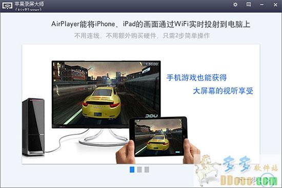 苹果录屏大师(itools airplayer) v1.0.1.8官方绿色版