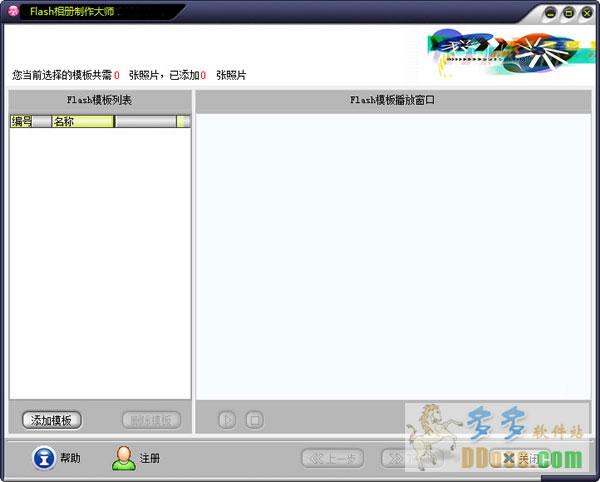 Flash相册制作大师 v10.3简体中文特别版