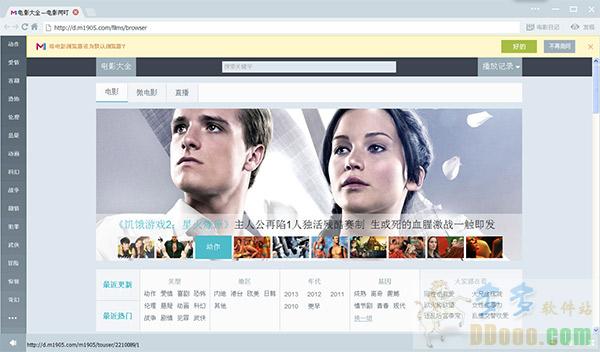 m1905电影网浏览器 v1.2.12.32正式版