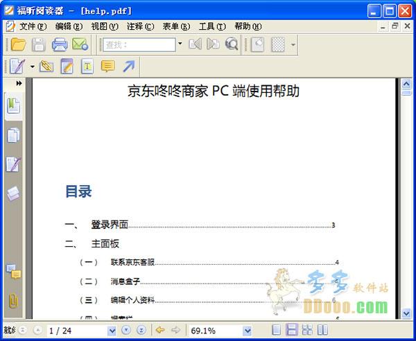 京东咚咚商家版 v5.5.1.250官方pc版