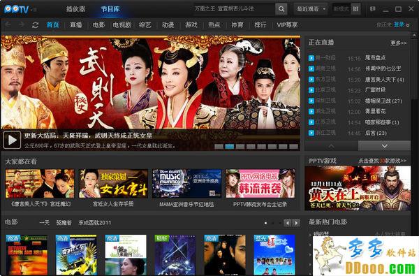 PPTV网络电视(原PPLive) v3.6.9.0058官方正式版