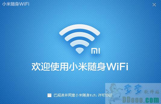 小米随身wifi客户端 v2.4.848官方最新版