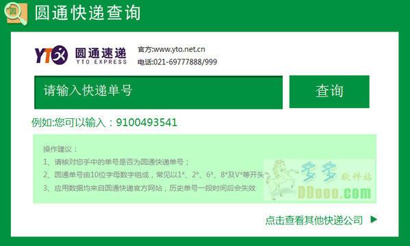 上海圆通速递电话_上海圆通快递查询_上海圆通快递单查询_淘宝助手