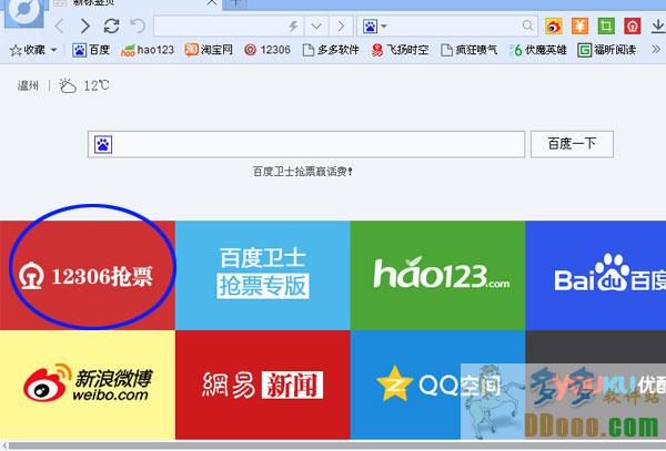 百度浏览器抢票专版 v7.0.600.634官方最新版