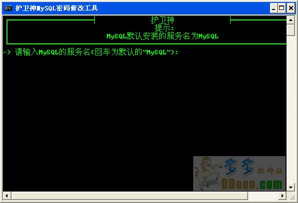 mysql密码修改工具