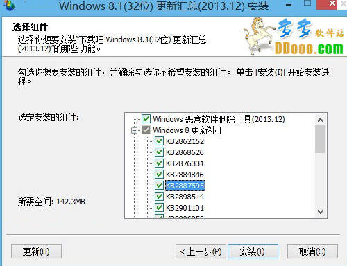 windows8.1补丁包(2016年5月) 32位/64位版