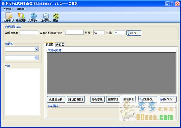 科发sql代码生成器 V3.0免费版