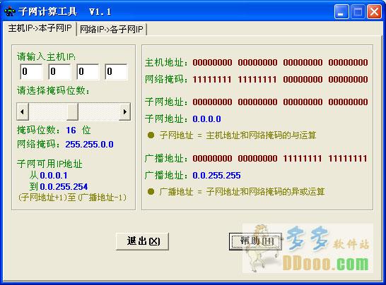 子网计算工具 v1.1绿色版