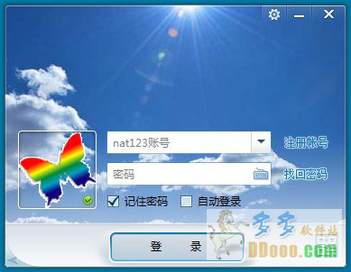 nat123端口映射 v1.151123免费版