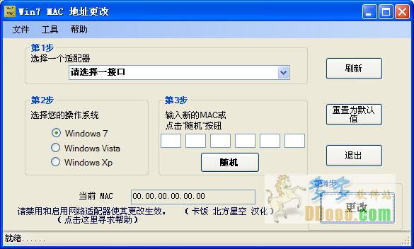 win7 mac地址修改器 v1.5绿色中文版