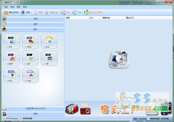 格式工厂(formatfactory) V3.9.0.1官方免费版