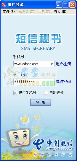 中国电信短信秘书(电脑发短信软件) v1.7官方最新版