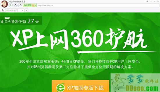 360浏览器xp专版 v6.9.1.123官方正式版