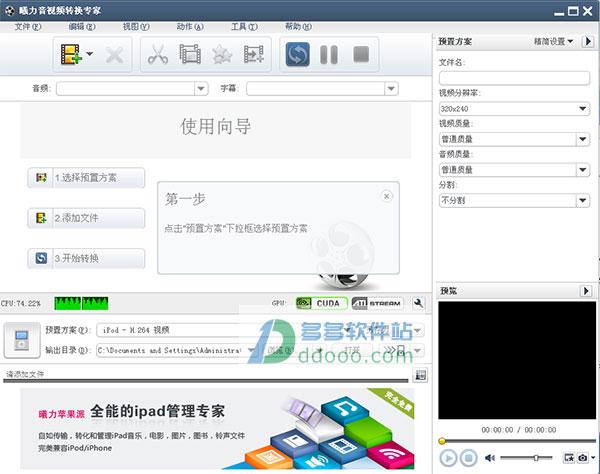 曦力音视频转换专家 v7.8.3.9.04免费版