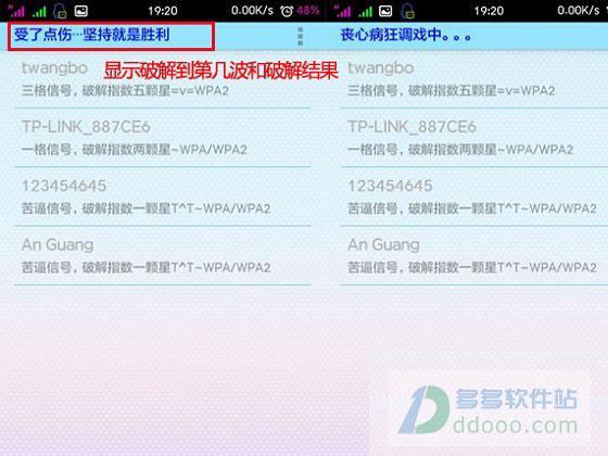 手机如何查看wifi密码图片
