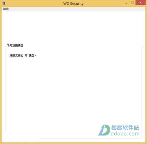 西数移动硬盘加密软件(WD Security)下载v1 0 7 3官方最新版