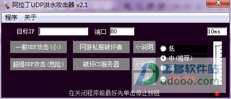 阿拉丁udp洪水攻击器 v2.1绿色版