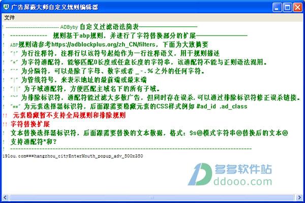 广告屏蔽大师(视频广告屏蔽软件) v2.5.0.2官方免费版