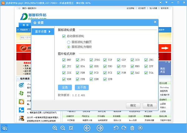 好桌道看图王 V1.5.5.515官方正式版