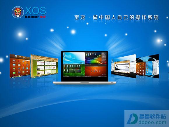 bolod xos宝龙操作系统 v1.0官方正式版