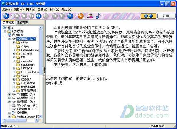能说会道xp专业快乐口才网版下载 v6.5官方最新版