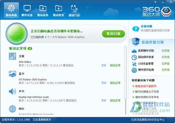 360驱动大师网卡版 v2.0.0.1240官方最新版