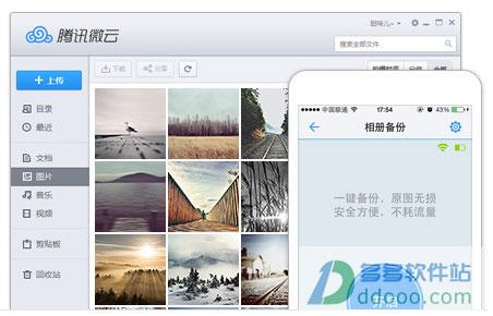 腾讯微云同步盘mac版 v3.0.1.309官方最新版