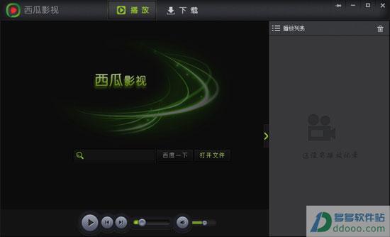 西瓜影音播放器 v2.13.0.0官方正式版