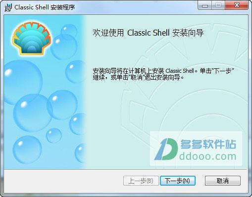 Classic Shell中文版 v4.2.7官方免费版