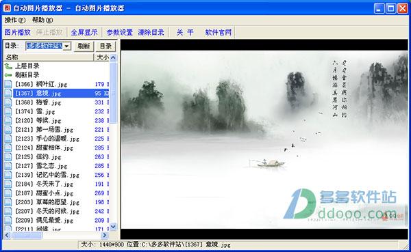 自动图片播放器(图片自动播放软件) V2.09正式版